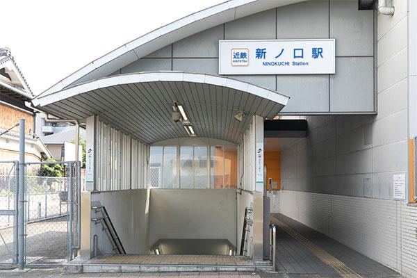 ① 新ノ口駅○○口を出て右に曲がります。